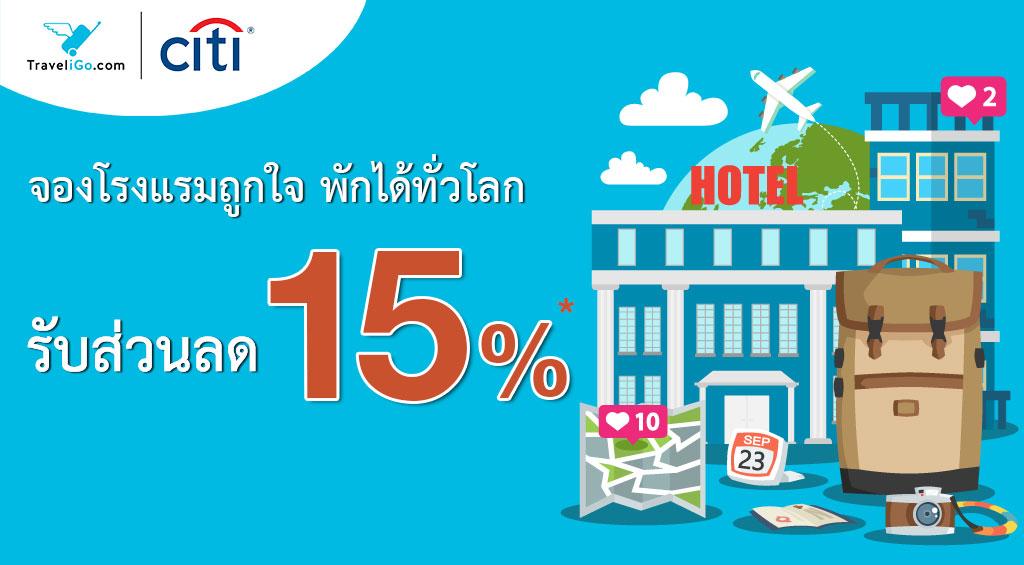 จองโรงแรมถูกใจ พักได้ทั่วโลก กับบัตรเครดิต Citi