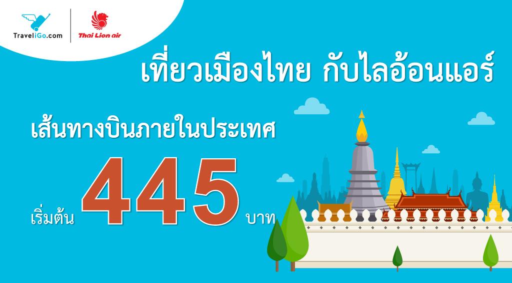 เที่ยวเมืองไทย ใครๆ ก็เที่ยวได้