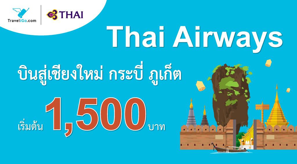 สิงหาพาแม่เที่ยว กับ Thai Airways