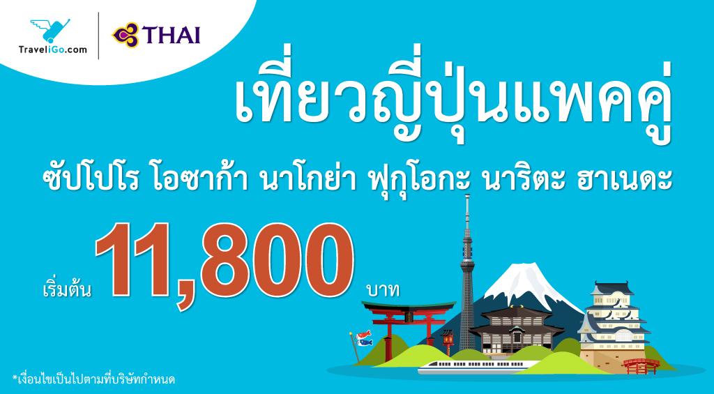 Thai Airways Japan Traveling Together