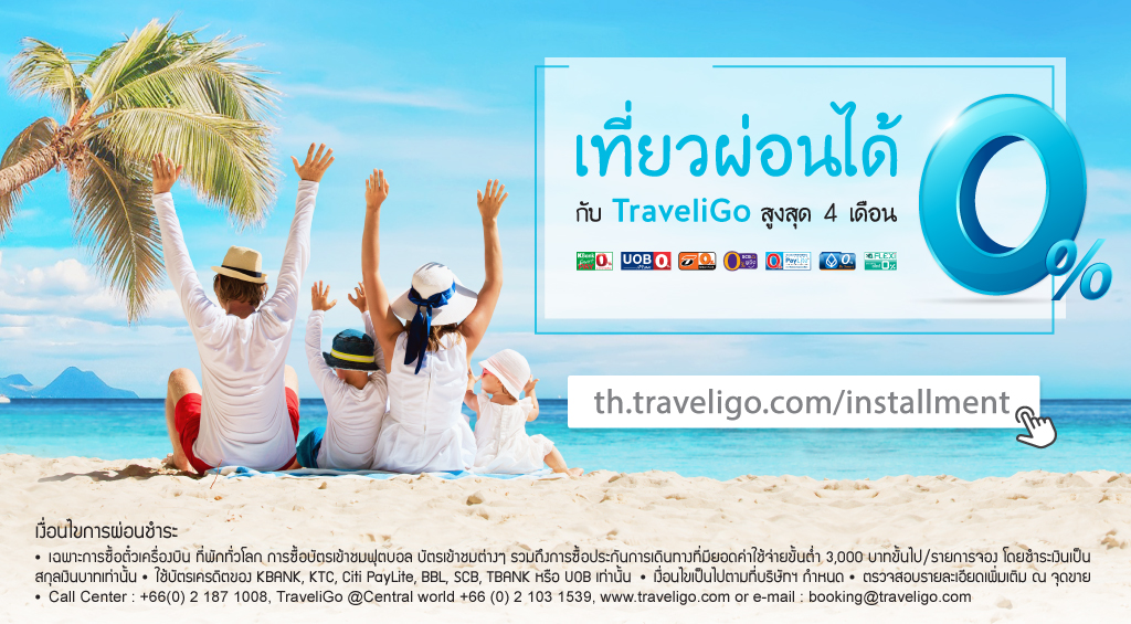 Travel now, Pay at ease! With TraveliGo